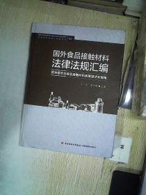 国外食品接触材料法律法规汇编  .