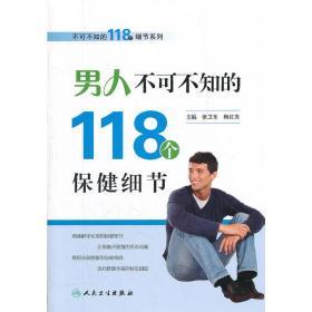不可不知的118个细节系列·男人不可不知的118个保健细节