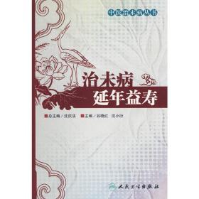 中医治未病丛书·治未病延年益寿