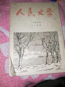 人民文学1955年十二月号【南屋书架3】