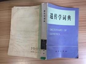 遗传学词典