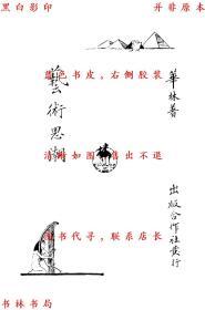 艺术思潮-华林著-民国出版合作社刊本(复印本)