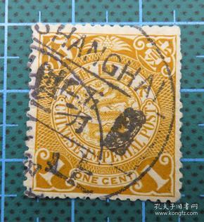 大清国邮政--蟠龙邮票--面值壹分--销邮戳五月十二(SHANGHAI)上海
