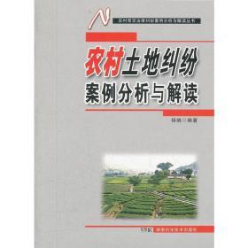 农村常见法律纠纷案例分析与解读丛书农村土地纠纷案例分析与解读