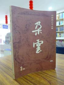 中国画艺术丛集:朵云 3集