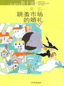 跳蚤市场的婚礼/上海儿童文学新十家 张弘 正版书籍 正版 张弘  9787532483822