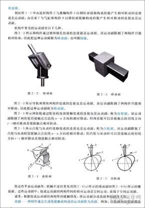 """机械原理/高等学校机械工程类""""十二五""""规划教材"""