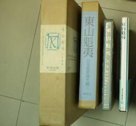 东山魁夷代表画集 震撼大册 4开10万日元 生涯风景画代表作94图