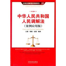 中华人民共和国人民调解法(案例应用版):立案管辖证据裁判