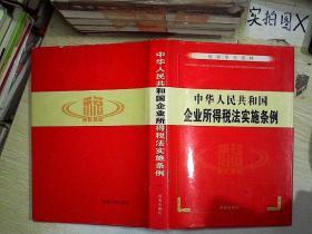 中华人民共和国企业所得税法实施条例 (一)  ,