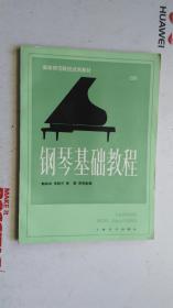 钢琴基础教程  2