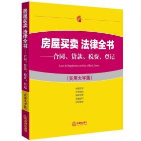 房屋买卖法律全书:合同、贷款、税费、登记(实用大字版)
