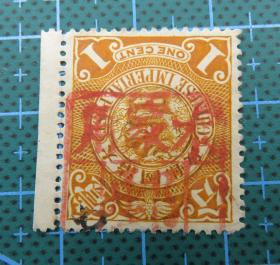 大清国邮政--蟠龙邮票--面值壹分--销邮戳朱家角邮政局碑戳