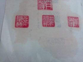 著名篆刻家中宣部教授陈高钦篆刻作品   人名章   有印油痕