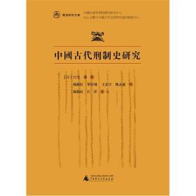 简帛研究文库中国古代刑制史研究
