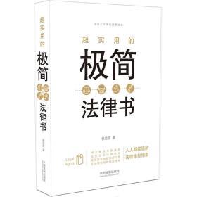 超实用的极简法律书