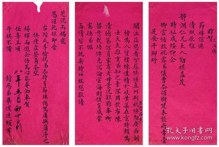 毕道远(1810年-1889年) 致卫荣光信札一通