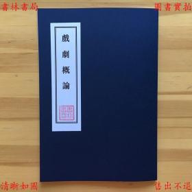 戏剧概论(第二版)-张庚著-民国商务印书馆刊本(复印本)