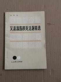 吴清源围棋死活题精选初级编