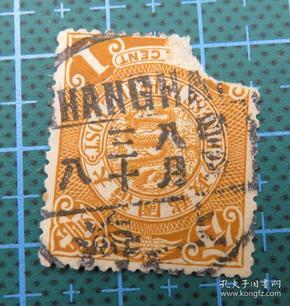 大清国邮政--蟠龙邮票--面值壹分--销邮戳辛亥八月三十上海