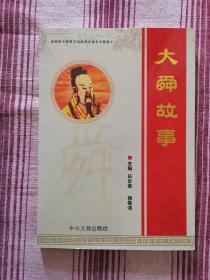 大舜故事(垣曲县非物质文化遗产名录系列丛书)