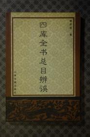 四库全书总目辨误