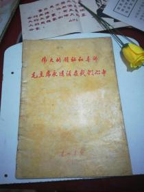 《贵州画报》1977年:伟大的领袖和导师毛主席永远活在我们心中