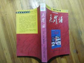 红色经典连环画库 英雄谱之七 血溅津门之一、之二、之三,节振国,望日莲