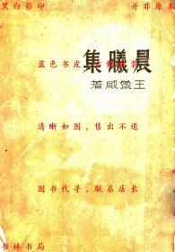晨曦集-王象咸著-民国北新书局刊本(复印本)