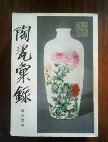 鍥界珛鏁呭涓涘垔鐢茬涔嬩簩鍗併�婇櫠鐡锋眹褰曘�� 1981骞村垵鐗�.