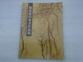 郑建伟山水画作品集(16开平装1本)