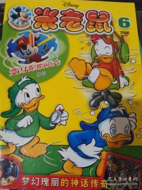 米老鼠2006.6