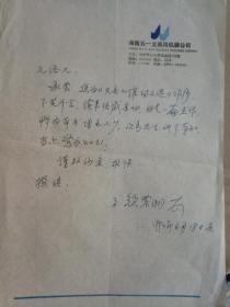 湖南文史馆员颜震潮 致李元洛信札诗稿2页