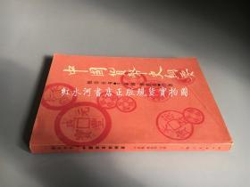钱币丛书:中国货币史纲要