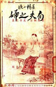 有夫之妇(上下)-生可著-民国杭州之江日报社刊本(复印本)