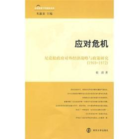 应对危机:尼克松政府对外经济战略与政策研究(1969-1972)