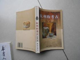 杭州的考古
