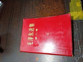 毛泽东选集(第二卷)【红塑皮装】书品看图