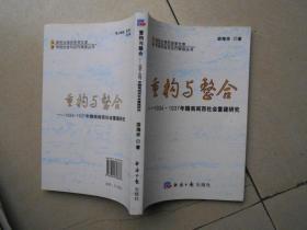 重构与整合:1934~1937年赣南闽西社会重建研究