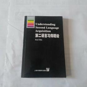 第二语言习得概论
