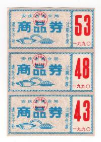 粮,布票,工票类-----1990年安徽省安庆市商业局