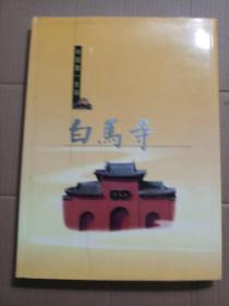 中国第一古刹:白马寺(画册)