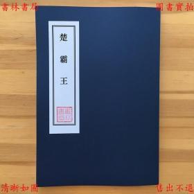 楚霸王-姚克著-民国世界书局刊本(复印本)