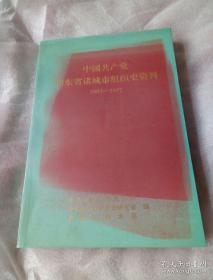 中国共产党山东省诸城市组织史资料 1987-1997