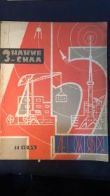俄文原版杂志《知识即力量》1962年11月