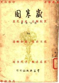 岁寒图-陈白尘著-民国群益出版社刊本(复印本)