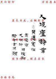 人境庐诗草-黄遵宪著-民国文化学社刊本(复印本)
