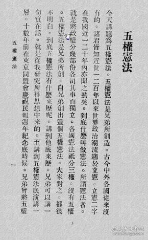 五权宪法【复印件】