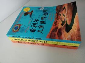希利尔儿童世界历史、希利尔儿童世界地理、希利尔儿童艺术史(全三册)
