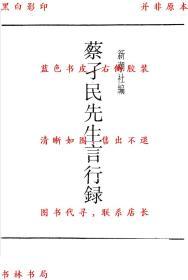 蔡孑民先生言 行录-新潮社编-民国新潮社刊本(复印本)